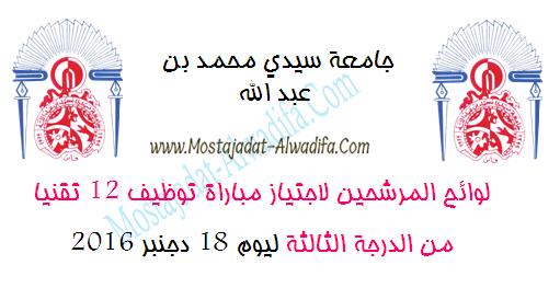 جامعة سيدي محمد بن عبد الله لوائح المرشحين لاجتياز مباراة توظيف 12 تقنيا من الدرجة الثالثة ليوم 18 دجنبر 2016