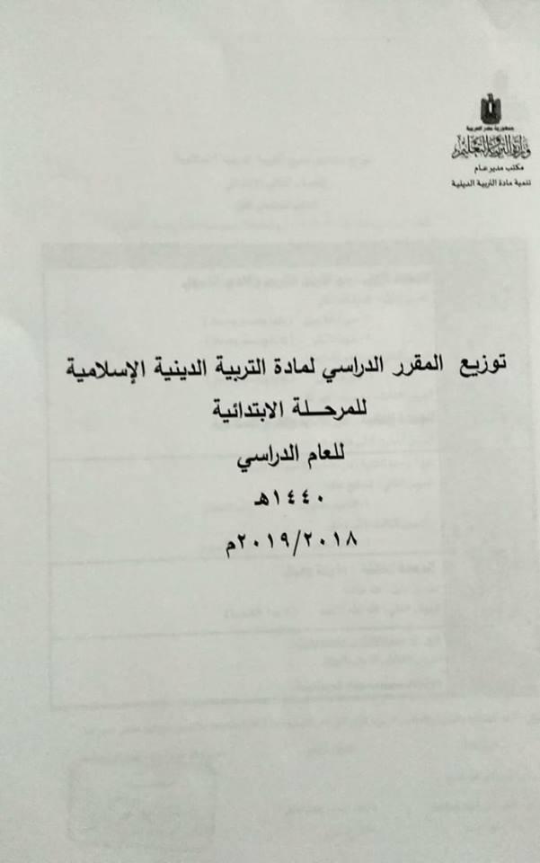 توزيع منهج التربية الدينية الإسلامية للمرحلة الإبتدائية