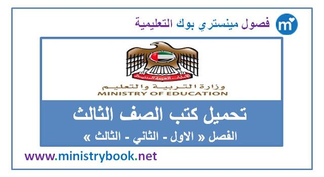 تحميل كتب الصف الثالث الابتدائي الامارات 2018-2019-2020-2021