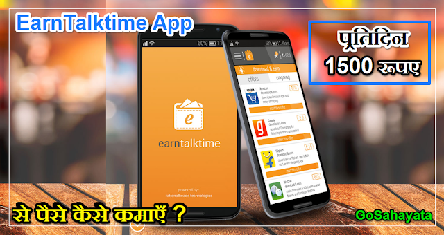 Earn Talktime App
