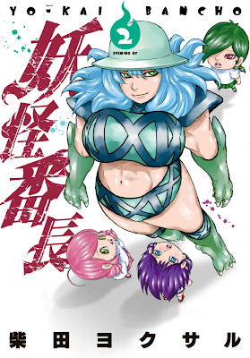 [Manga] 妖怪番長 第01-02巻 [Youkai Banchou Vol 01-02] Raw Download