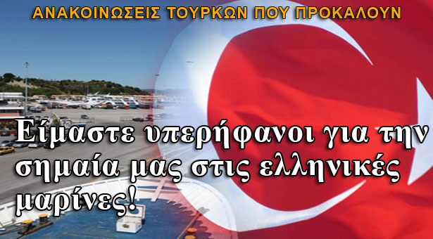 Χάνει η Ελλάδα και η Ευρώπη, κερδίζει η Τουρκία!