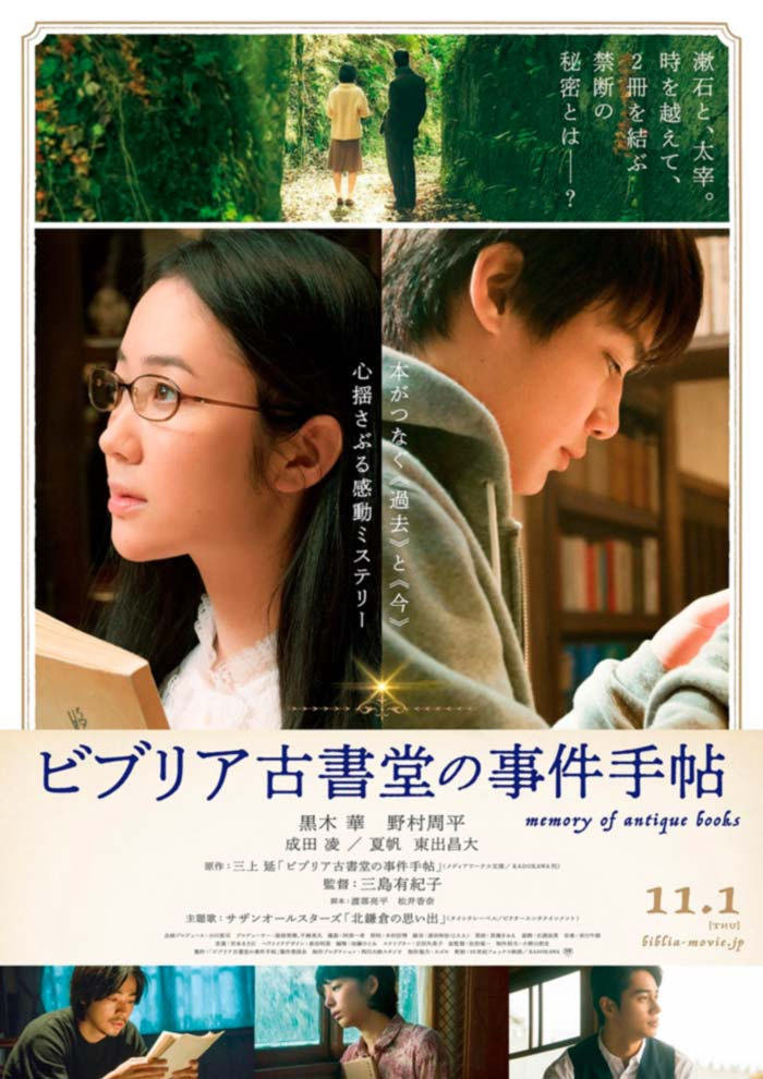The Antique - Memory of Antique Books (Biblia Koshodou no Jiken Techou) live-action