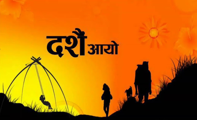 Happy Dashain 2074: Happy Dashain 2074 HD Wallpapers, eCards, Greetings