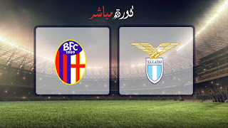 مشاهدة مباراة لاتسيو وبولونيا بث مباشر 20-05-2019 الدوري الايطالي