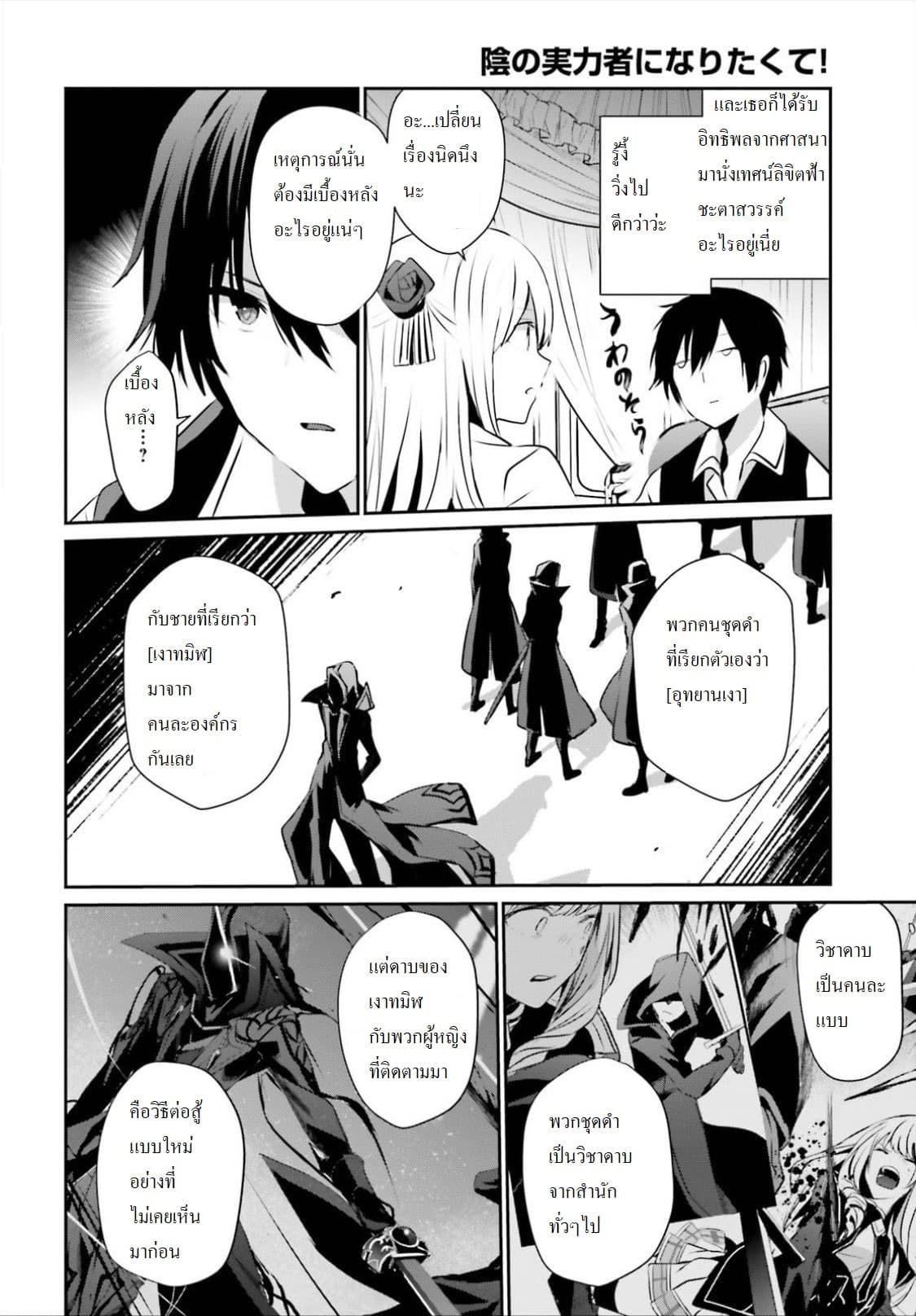 อ่านการ์ตูน Kage no Jitsuryokusha ni Naritakute! ตอนที่ 14 หน้าที่ 16