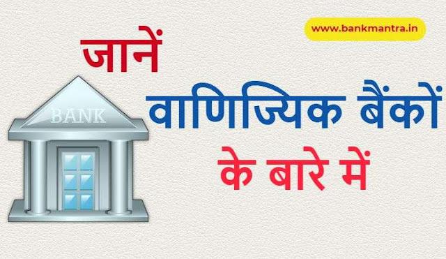 जानें वाणिज्यिक बैंकों के बारे में - Know About Commercial Banks