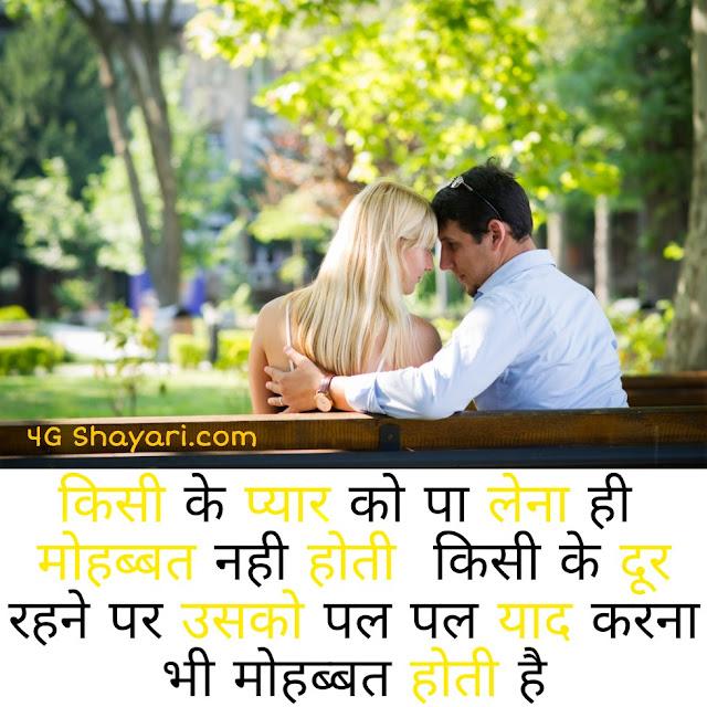 Shayari  Hindi Shayari  4Gshayari