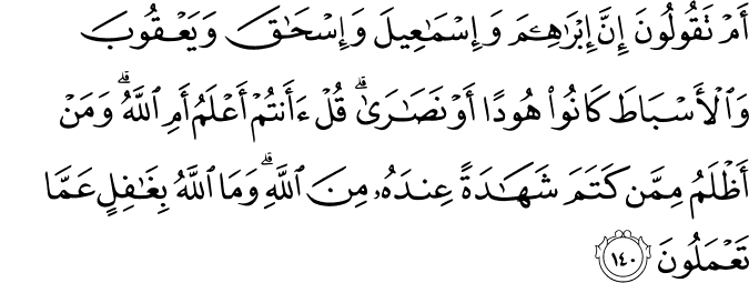 Surat Al-Baqarah Ayat 140