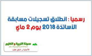 رسميا :انطلاق تسجيلات مسابقة الاساتذة 2018 يوم 2 ماي
