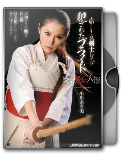 Rape Swordsman Women Pet Sex - Asami Ogawa หนังโป๊
