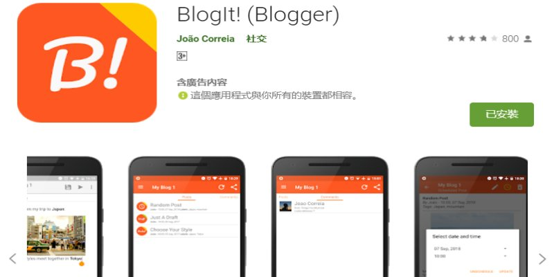 Blogger 可以在行動裝置發佈文章+上傳圖片的 APP 整理