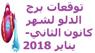 توقعات برج الدلو لشهر كانون الثاني- يناير 2018