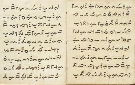Al-Quran dan Asma Al-Husna dalam Karya Sastra Klasik Bugis (La Galigo))