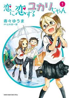 تقرير مانجا يوكاري-تشان في الحب مع الحب Koi ni Koisuru Yukari-chan