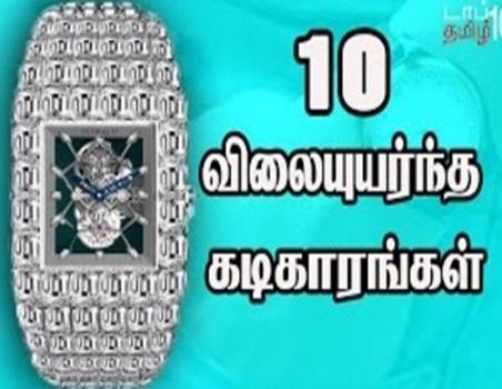 Ulakileye Top 10 Watch