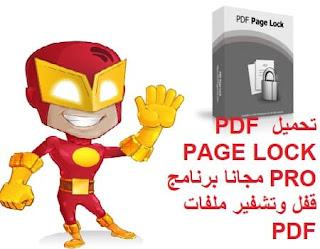 تحميل PDF PAGE LOCK PRO مجانا برنامج قفل وتشفير ملفات PDF
