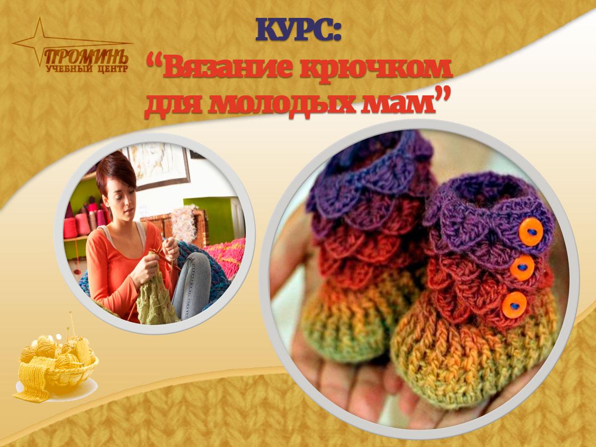 курсы кройки шитья и рукоделия курс вязание крючком для молодых мам