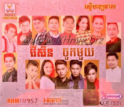 RHM CD Vol 612 | Khmer New Song 2018