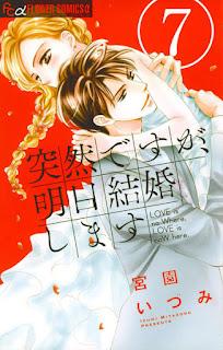 突然ですが、明日結婚します 第01-07巻 [Totsuzen Desu ga, Ashita Kekkon Shimasu vol 01-07]