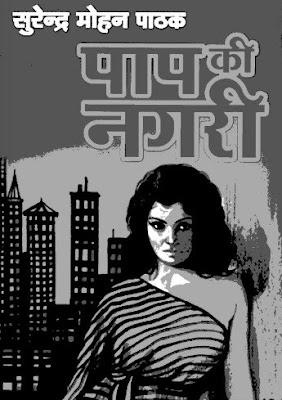 paap-ki-nagri-surendra-mohan-pathak-पाप-की-नगरी-सुरेन्द्र-मोहन-पाठक