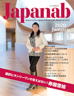 Japanab Vol. 31 - 2020 January