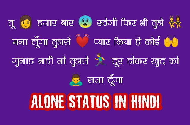 Alone Status In Hindi, Feeling Alone Status In Hindi,Lonely Status In Hindi,Feeling lonely Status In Hindi,Alone Status In Hindi For Fb