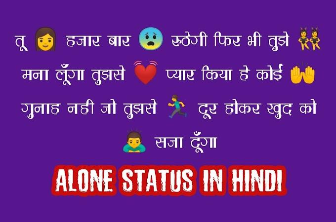 Alone Status In Hindi | अकेलापन स्टेटस