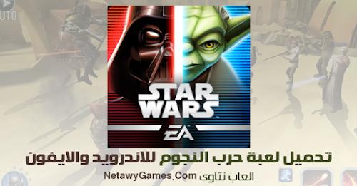 تحميل لعبة حرب النجوم Star Wars Galaxy Of Heroes للاندرويد والايفون