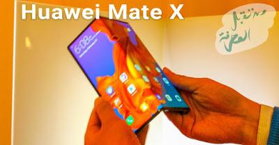 تعرف على مواصفات و مميزات هاتف هواوي Huawei Mate X القابل للطي أسرع هاتف في العالم
