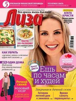Читать онлайн журнал<br>Лиза (№39 сентябрь 2016)<br>или скачать журнал бесплатно