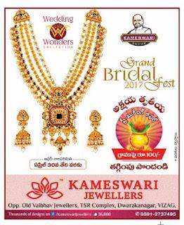 kameshwari jewellers dwarakanagar vizag