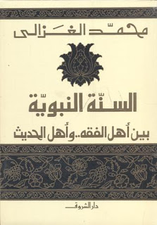 كتاب السنة النبوية بين اهل الفقه واهل الحديث pdf لمحمد الغزالي