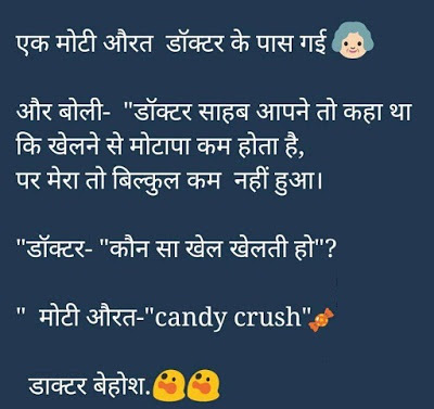 Funny Jokes In Hindi For Whatsapp