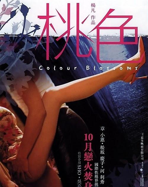 限制級別電影與劇集 - 在線觀看 (僅限獲邀觀眾): 【桃色】章小蕙 松坂慶子 河利秀