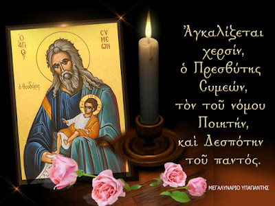 Αποτέλεσμα εικόνας για Οι δύο προφητείες του Αγίου Συμεών του Θεοδόχου