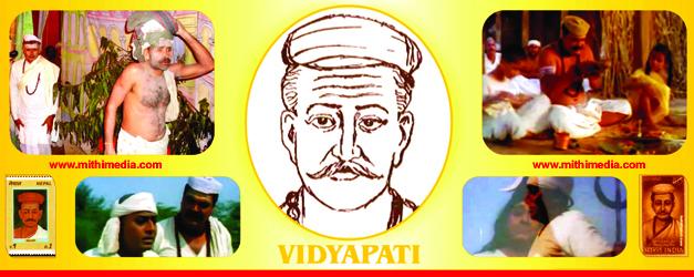 विद्यापति सं धन्य मिथिला धन्य मैथिली!