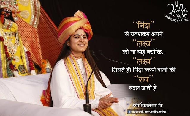 ChitraLekha Devi Ji Quotes : Hindi Suvichar