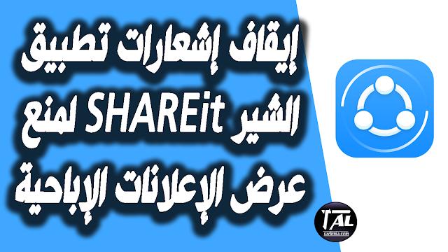 ايقاف اشعارات تطبيق الشير SHAREit لمنع عرض الاعلانات الإباحية