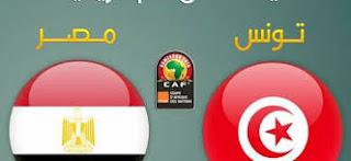 مشاهده مباراة مصر وتونس بث مباشر اليوم 11-6-2017 تصفيات كاس امم افريقيا 2019