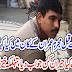Phansi Ka Waqt mujrim Imran Kay kan Me Kya Kaha Gya.