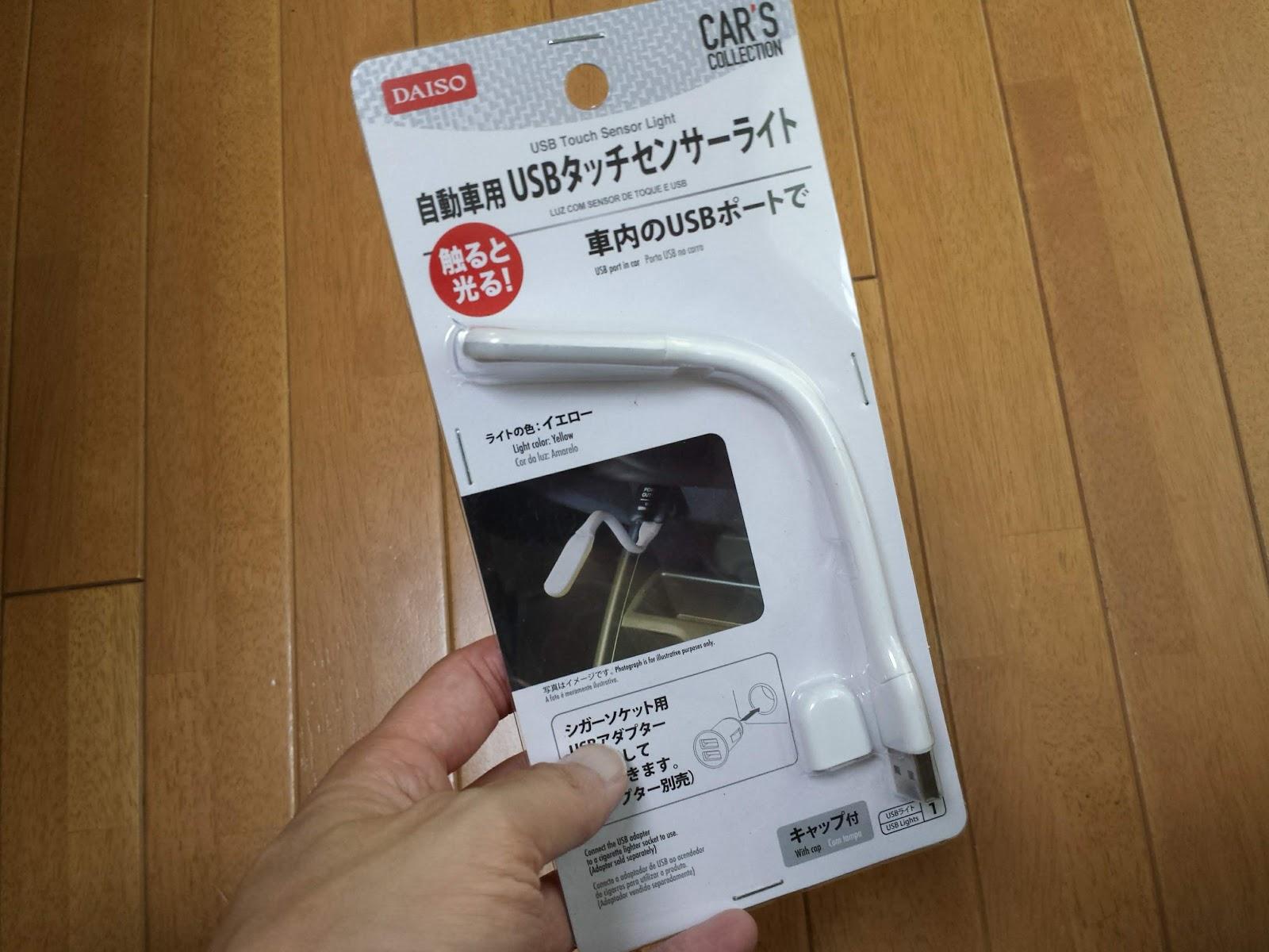 ダイソー USBタッチセンサーライト