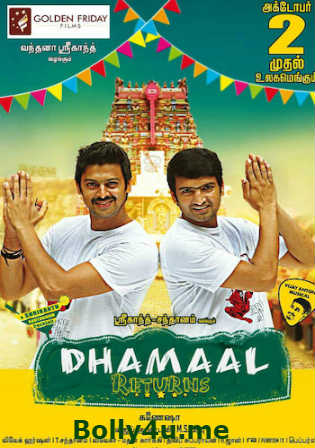 Dhamaal Returns 2017 HDRip 350MB Hindi Dubbed 480p Watch Online Full Movie Download bolly4u