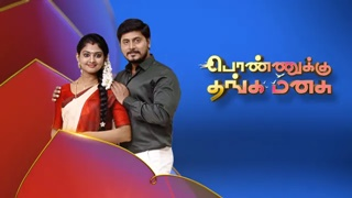 Ponnukku Thanga Manasu 21-02-2020 Vijay TV Serial