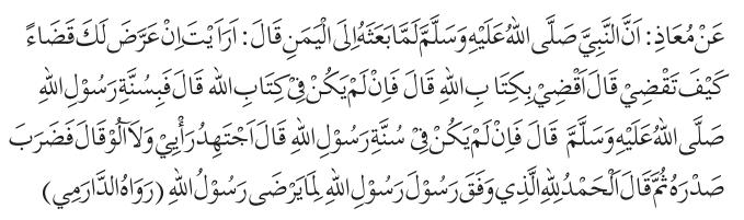Hadis Kedudukan Ijthad sebagai Sumber Hukum Islam