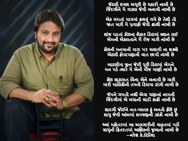 जेटली इच्छा अधूरी छे मठारी नाखी छे Gujarati Gazal By Naresh K. Dodia