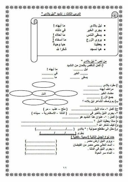 اقوى مراجعة نهائية فى اللغة العربية للصف الثالث الابتدائى الترم الثانى روعة جدا لن تجد لها اى مثيل 11