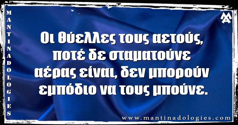 Μαντινάδες - Οι θύελλες τους αετούς, ποτέ δε σταματούνε  αέρας είναι, δεν μπορούν εμπόδιο να τους μπούνε.