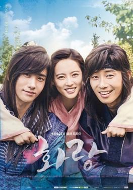 OST Drama Korea Hwarang (2016)
