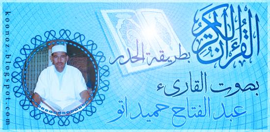http://koonoz.blogspot.com/2015/02/Abdul-Fateh-Hmidatou-mushaf.html